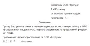 Перевод декретчицы в другую организацию