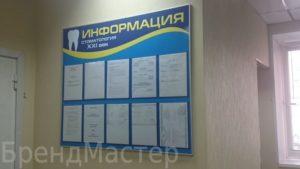 Информационный стенд в стоматологии что должно быть