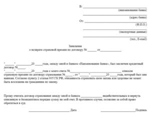 Пример заявления в банк о возврате денежных средств