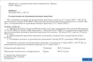 Образец приказа о приеме на производственную практику студента