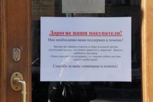 Как дать объявление на закрытие магазина