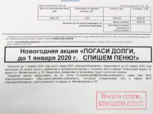 Закон о списании основного долга по ипотеке в 2020 году