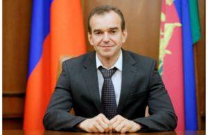 Адрес губернатора краснодарского края кондратьева