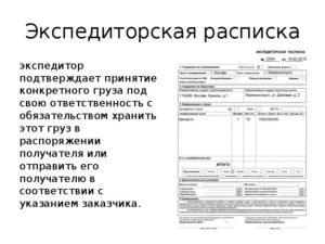 Как заполняется экспедиторская расписка деловых линий