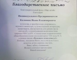 Письмо об оказании благотворительной помощи образец