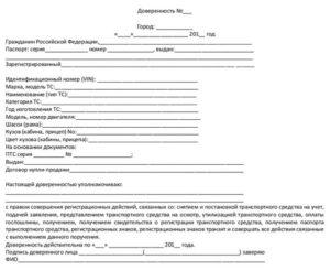 Доверенность на право совершения регистрационных действий в гибдд
