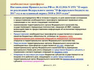Постановление правительства 97 от 11 02 2016 года