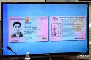 Как заменит таджикские права на российские