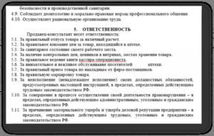 Должностная инструкция продавца автозапчастей образец
