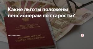 Какие компенсации положены пенсионерам в красноярском крае