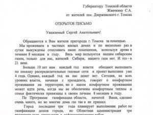О обратиться к губернатору в письменной форме г хабаровск