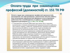Ст 60 2 151 тк рф с комментариями