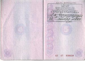 Можно ли поменять паспорт по временной регистрации