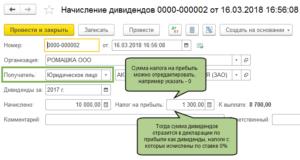Когда нужно уплатить ндфл с дивидендов онлайн калькулятор