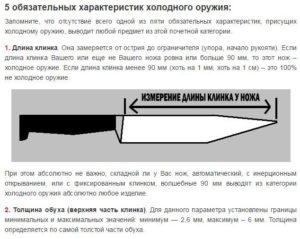 Холодное оружие критерии отнесения