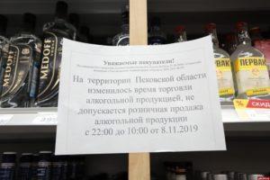 До скольки продают пиво в москве в 2020 году