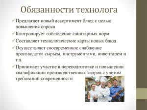 Технолог хлебопекарного производства обязанности
