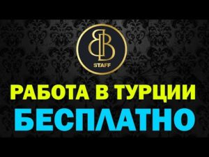 Работа на кипре для русских вакансии 2020