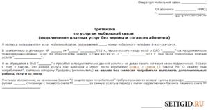 Образец претензии к сотовому оператору мегафон