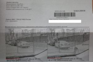 Как приходят штрафы за парковку в москве