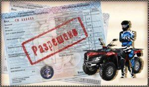 Нужны ли на квадроцикл права в беларуси