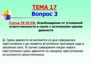 Ст 198 ч 2 ук рф 2020г срок давности