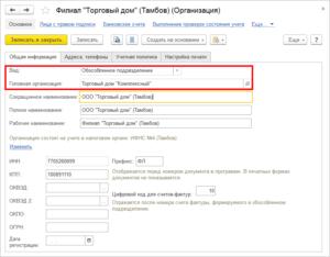 Как проверить наличие обособленных подразделений у организации