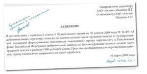 Образец заявления в пфр о предоставлении расчета пенсии