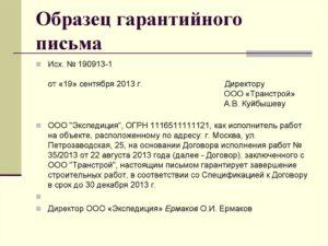 Гарантийное письмо о начале работ до подписания договора образец
