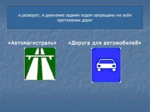 Где разрешено движение задним ходом на автомобиле