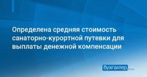 Компенсация пенсионерам за неиспользованные путевки москва