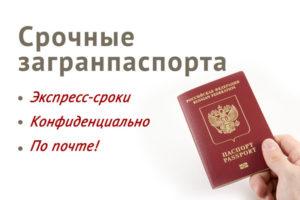 Загран паспорт стоимость 2020 нижний новгород срочно