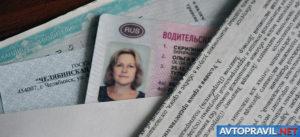 Где менять права при смене фамилии в екатеринбурге