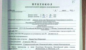 Протокол допроса свидетеля с участием адвоката образец