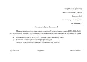 Заявление на увольнение по соглашению сторон с выплатой компенсации