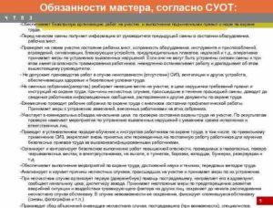 Должностная инструкция мастера строительных и монтажных работ 2020