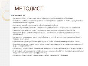 Должностная инструкция методиста медицинского колледжа