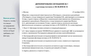Доп соглашение к договору о ставке ндс 20 услуги