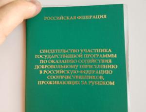 Книжка переселенца в рф что дает