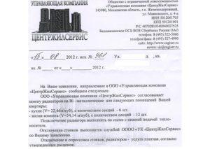 Образец заявления в управляющую компанию на замену радиатора отопления