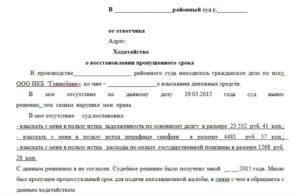 Ходатайство о восстановлении пропущенного срока по судебному приказу гпк