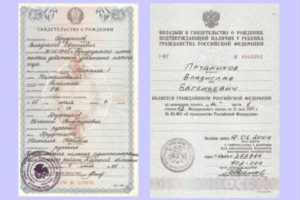 Где ставят гражданство на свидетельство о рождении тюмень