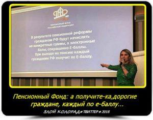Презентация пенсионной реформы про е баллы