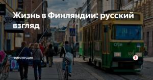 Финляндия плюсы и минусы проживания