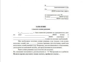 Заявление о получении апелляционного определения