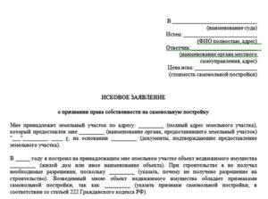 Заявление в администрацию о незаконной постройке