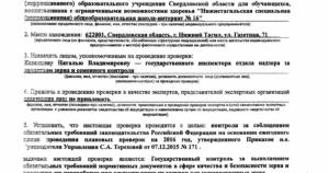 Распоряжение о проведении внеплановой проверки по земельному контролю