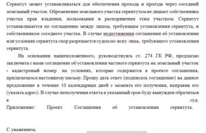 Иск об установлении сервитута на земельный участок образец