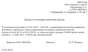 Образец письма об уточнении назначения платежа в платежном поручении