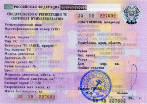 Замена свидетельства о регистрации транспортного средства